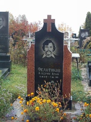 Памятник 0 0 1