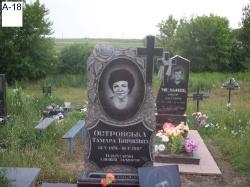 Памятник 0 1 6