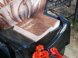 Памятник 2 1 8