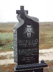 Памятник 0 0 9
